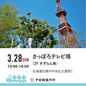 【3/28(日)】全国ランドセル展示会2022開催のお知らせ3