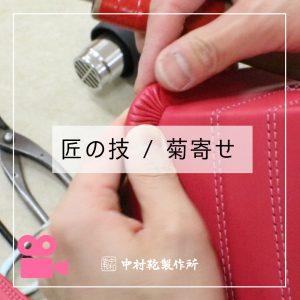 匠の技・菊寄せ / 中村鞄のランドセル