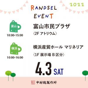 【4/3(土)】全国ランドセル展示会2022開催のお知らせ