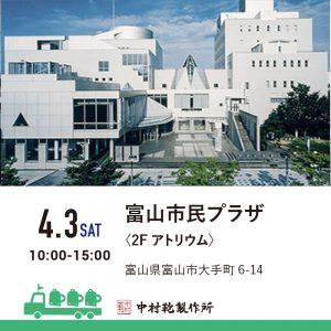 【4/3(土)】全国ランドセル展示会2022開催のお知らせ2