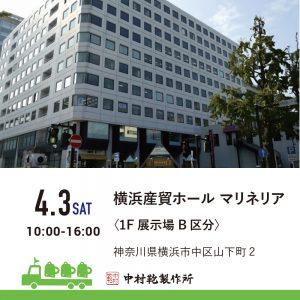 【4/3(土)】全国ランドセル展示会2022開催のお知らせ3