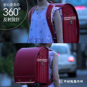 中村鞄ランドセルの安全な360°反射設計