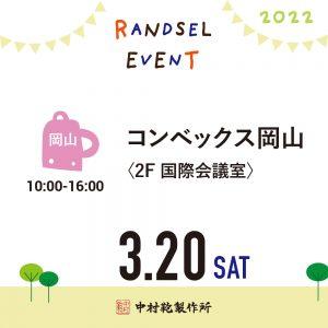 【3/20(土)】全国ランドセル展示会2022開催のお知らせ