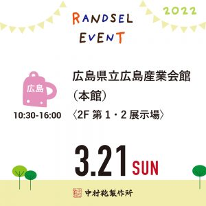 【3/21(日)】全国ランドセル展示会2022開催のお知らせ