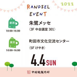 【4/4(日)】全国ランドセル展示会2022開催のお知らせ1