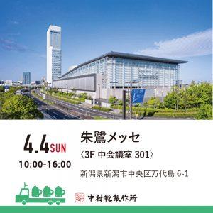 【4/4(日)】全国ランドセル展示会2022開催のお知らせ2