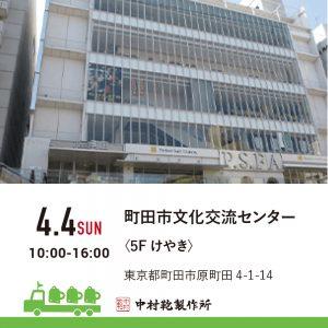 【4/4(日)】全国ランドセル展示会2022開催のお知らせ3