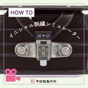 HOW TO イニシャル刺繍シミュレーター/中村鞄のランドセル