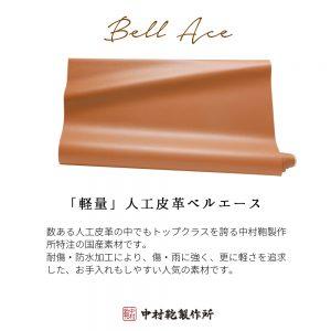 中村鞄のランドセル / こだわりの素材と多様なシリーズ3