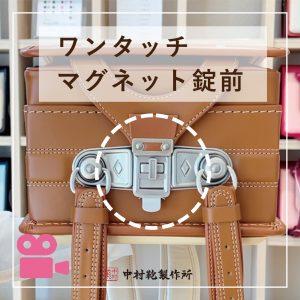 ワンタッチマグネット錠前🎥/中村鞄のランドセル
