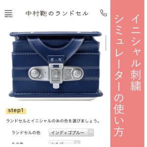 中村鞄のランドセル/イニシャル刺繍シミュレーターの使い方🧵
