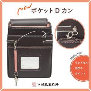 ポケットDカン🔑/中村鞄のランドセル