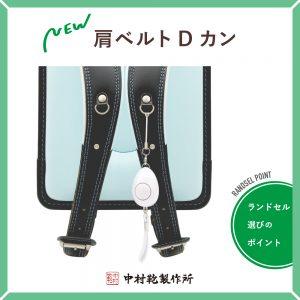 肩ベルトDカン🎒/中村鞄のランドセル