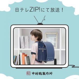 日テレ「ZIP!」に中村鞄が登場!/中村鞄のランドセル