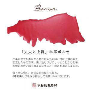 中村鞄のランドセル / こだわりの素材と多様なシリーズ2