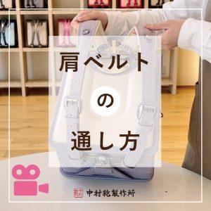 肩ベルトの通し方🎥/中村鞄のランドセル