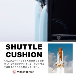 中村鞄ランドセルのシャトルクッション