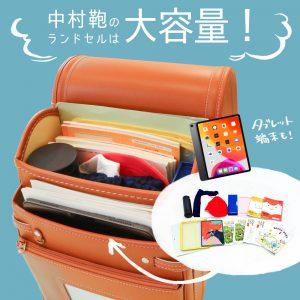 中村鞄ランドセルの大容量サイズ