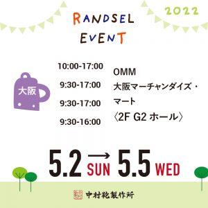 【5/2(日)~5/5(水)】全国ランドセル展示会2022開催のお知らせ