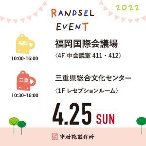 【4/25(日)】全国ランドセル展示会2022開催のお知らせ1