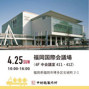 【4/25(日)】全国ランドセル展示会2022開催のお知らせ2