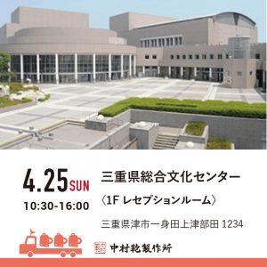 【4/25(日)】全国ランドセル展示会2022開催のお知らせ3