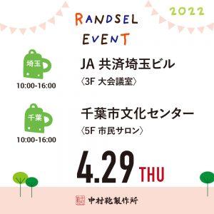 【4/29(木)】全国ランドセル展示会2022開催のお知らせ1