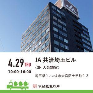 【4/29(木)】全国ランドセル展示会2022開催のお知らせ2