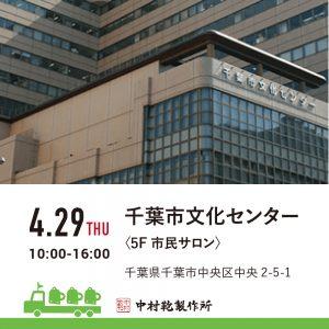 【4/29(木)】全国ランドセル展示会2022開催のお知らせ3