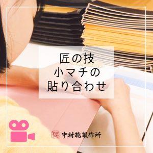 匠の技・小マチの貼り合わせ / 中村鞄のランドセル