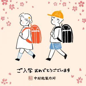 ご入学おめでとうございます!〜2021.4.1〜