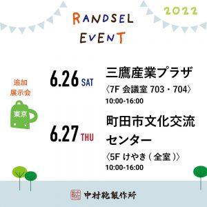 追加ランドセル展示会2022のお知らせ