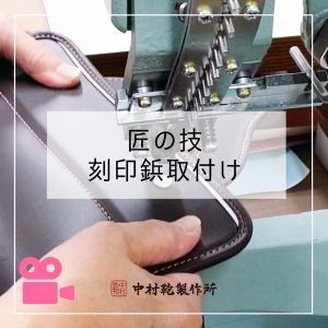 匠の技・刻印鋲取付け / 中村鞄のランドセル