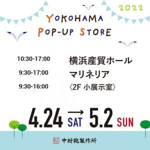 【4/24(土)〜】横浜POP-UP STORE開催のお知らせ1