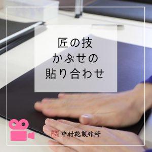 匠の技・かぶせの貼り合わせ / 中村鞄のランドセル