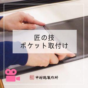 匠の技・ポケット貼付け / 中村鞄のランドセル