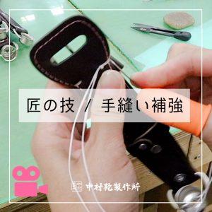 匠の技・手縫い補強 / 中村鞄のランドセル