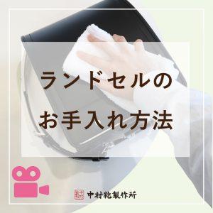 ランドセルのお手入れ方法/中村鞄のランドセル