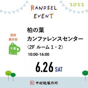 追加ランドセル展示会2022のお知らせ 6月26日(土)千葉